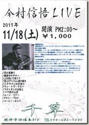 ちらし11月18日ライブ